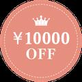 10000円オフ
