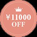 11000円オフ