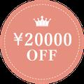 20000円オフ