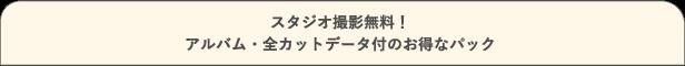 スタジオ撮影無料!アルバム・全カットデータ付のお得なパック