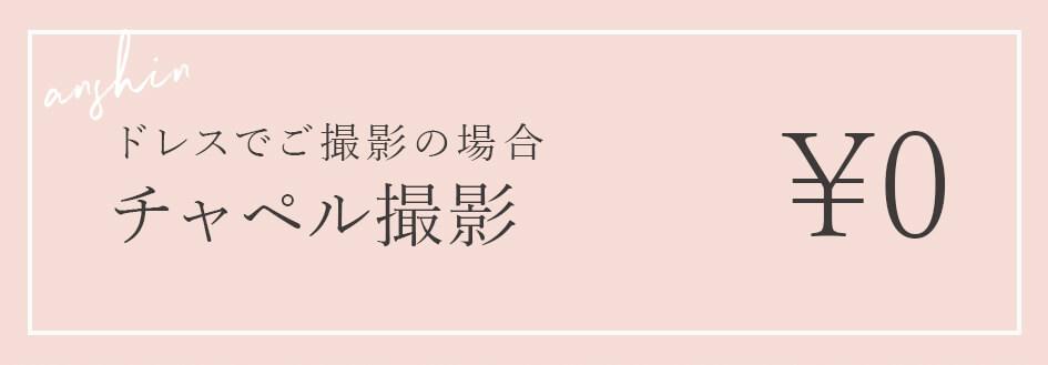 チャペル撮影0円