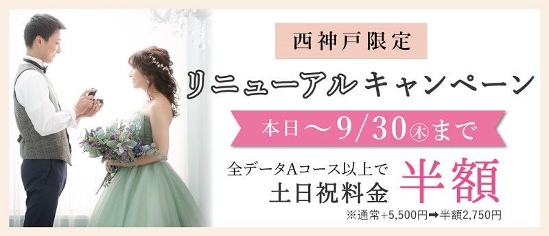 西神戸店リニューアルキャンペーン